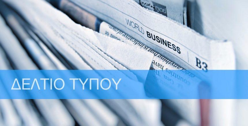 Ανακοίνωση του Δημάρχου Θεσσαλονίκης Κ. Ζέρβα για την αιμοδοσία του Ιπποκράτειου στο Δημαρχείο