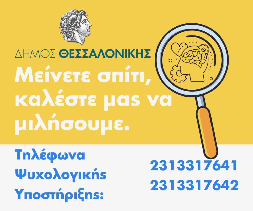 Γραμμή ψυχολογικής στήριξης του Δήμου Θεσσαλονίκης με εθελοντές ψυχολόγους