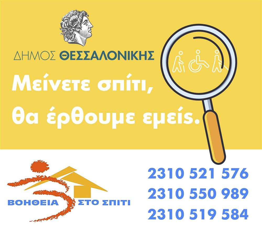 Πρωτοβουλία του Δήμου Θεσσαλονίκης για τις ευπαθείς ομάδες. Μείνετε Σπίτι – Θα έρθουμε εμείς
