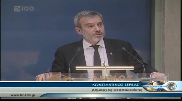 Τοποθέτηση δημάρχου Θεσσαλονίκης στην 2η συνεδρίαση του Δημοτικού Συμβουλίου