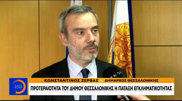 Δήλωση του δημάρχου Θεσσαλονίκης στο Open για το ζήτημα της ασφάλειας στη Θεσσαλονίκη
