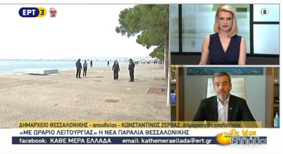 Στην εκπομπή «Κάθε Μέρα Ελλάδα» της ΕΡΤ3