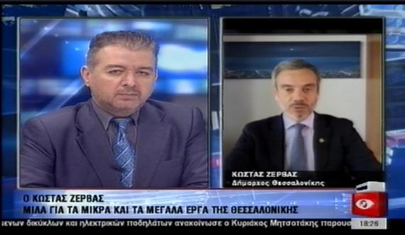 Συνέντευξη στο δελτίο ειδήσεων στην Εγνατία τηλεόραση