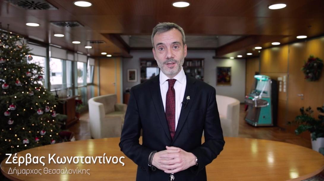 Ευχές Δημάρχου Θεσσαλονίκης για καλή χρονιά