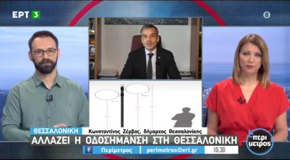 Συνέντευξη στην εκπομπή «Περίμετρος» της ΕΡΤ3