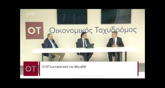 Ζέρβας στον ΟΤ – 'Ετσι θα είναι το καινούργιο πρόσωπο της Θεσσαλονίκης