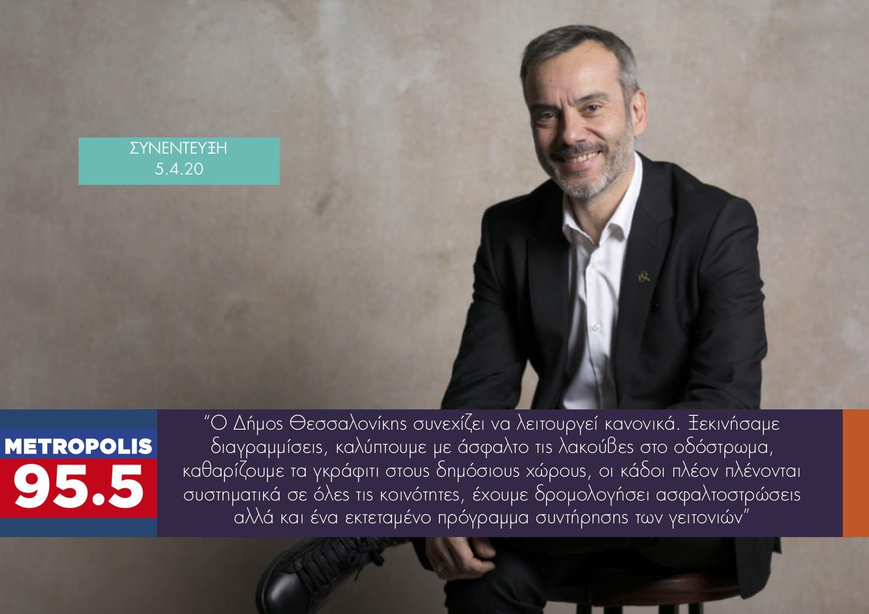 Συνέντευξη στο METROPOLIS 95.5