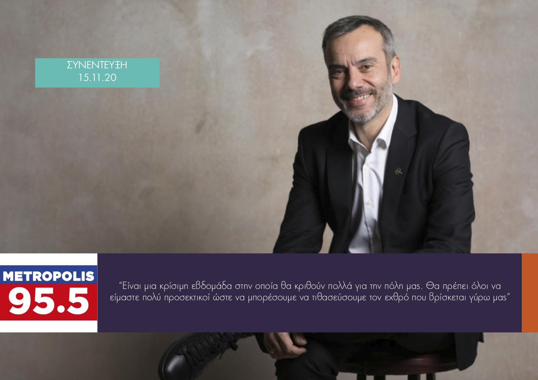 Συνέντευξη στην εκπομπή «Παρέμβαση» στο Metropolis 95.5