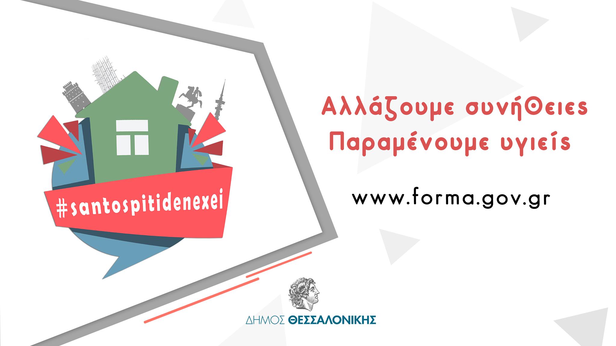 Oδηγίες για την απαγόρευση κυκλοφορίας – www.forma.gov.gr