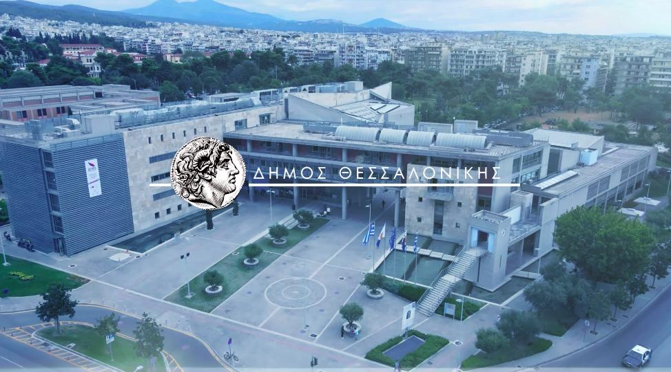 Ηλεκτρονικά πιστοποιητικά για τους πολίτες - Εκσυγχρονισμός των υπηρεσιών του Δήμου Θεσσαλονίκης